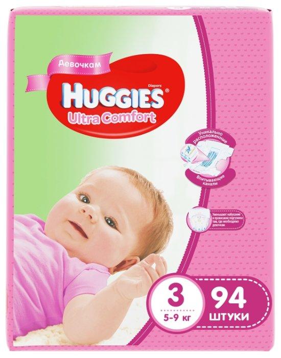 Huggies подгузники Ultra Comfort для девочек 3 (5-9 кг) 94 шт. — купить по выгодной цене на Яндекс.Маркете – 4 предложения