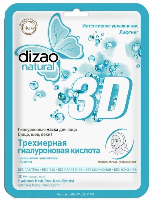 Dizao маска Трехмерная гиалуроновая кислота