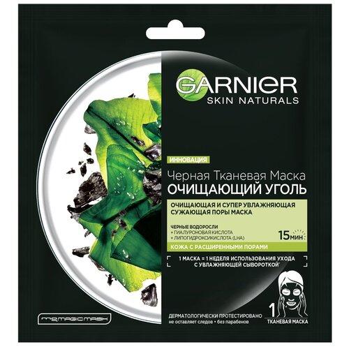 Фото - GARNIER черная тканевая маска Очищающий Уголь + Черные водоросли, 28 г тканевая маска для лица очищающий уголь skin naturals 28г водоросли