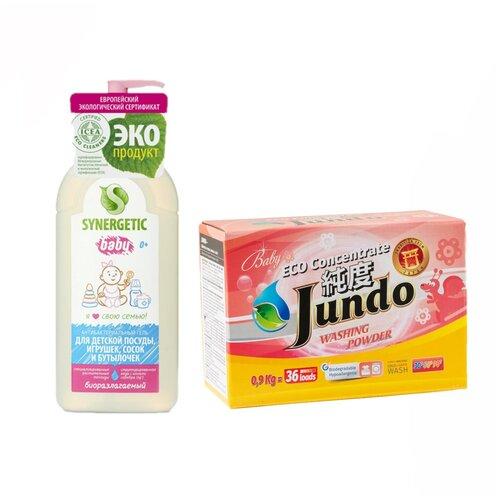 Synergetic Средство концентрированное для мытья детской посуды, сосок, бутылочек и игрушек, 500 мл + Jundo «Baby» Экологичнный концентрированный порошок для стирки Детского белья (36 стирок), 900 гр недорого