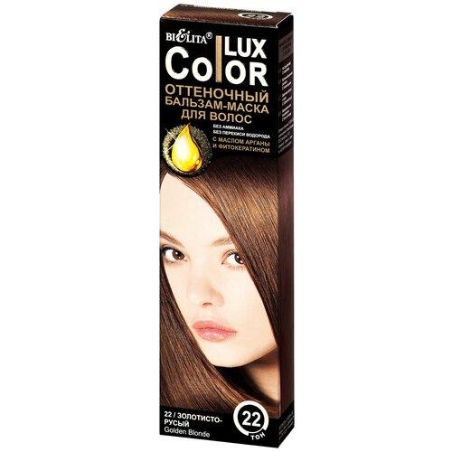 Bielita Color Lux Оттеночный бальзам-маска тон 22 Золотисто-русый, 100 мл недорого