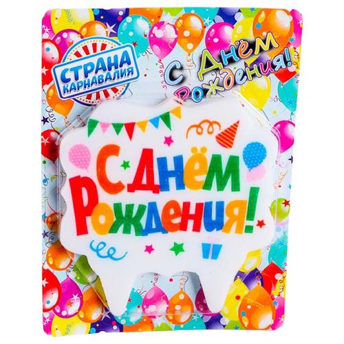 Страна Карнавалия Свеча для торта С днем рождения (3424797) разноцветная страна карнавалия набор бумажной посуды с днем рождения маленький джентельмен 3877347 19 шт голубой