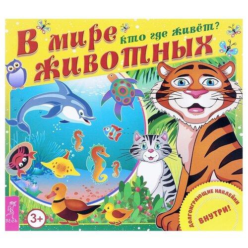 Купить Книжка с наклейками В мире животных. Кто где живет? , Весь, Книжки с наклейками
