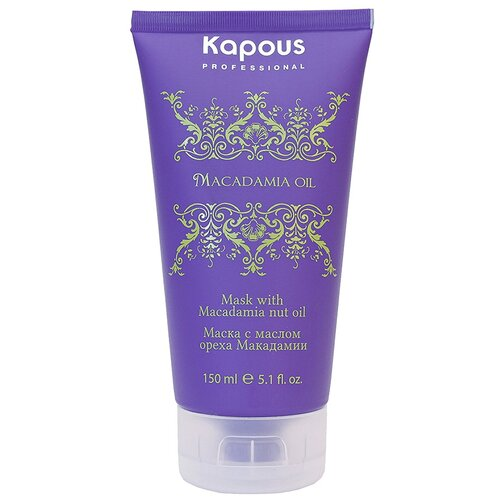 Kapous Professional Macadamia Oil Маска с маслом ореха макадамии для волос, 150 мл kapous professional macadamia oil бальзам с маслом макадамии 200 мл