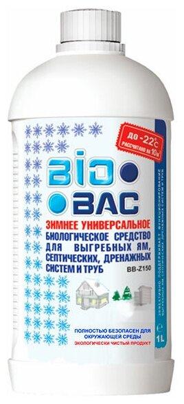 BioBac Зимнее биологическое средство для выгребных ям, септических систем BB-Z 150 1 л