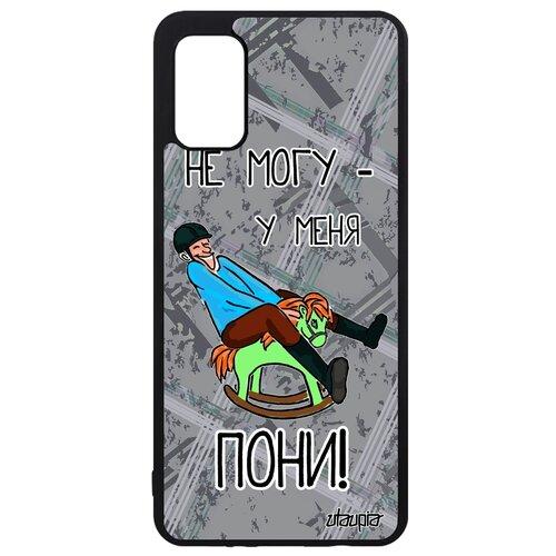 "Чехол для телефона Samsung Galaxy A41, ""Не могу - у меня пони!"" Карикатура Комикс"