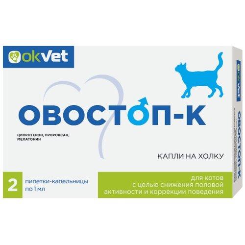 АВЗ Овостоп-К капли для котов, для регуляции половой охоты 2 пипетки