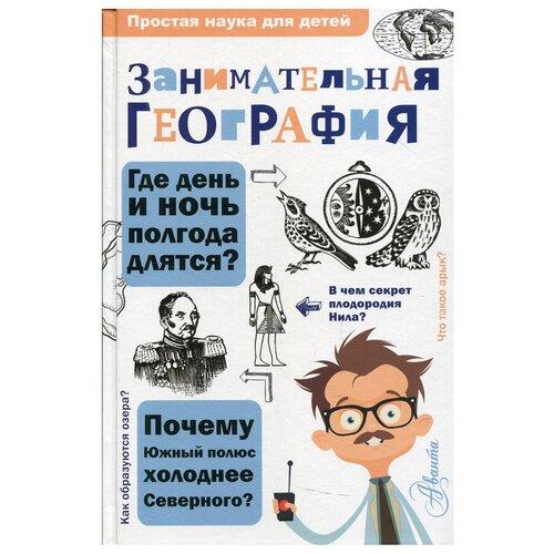 Купить Занимательная география, АСТ, Познавательная литература