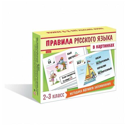 Игра обучающая Hatber Правила русского языка в картинках для 2-3 класса Hatber