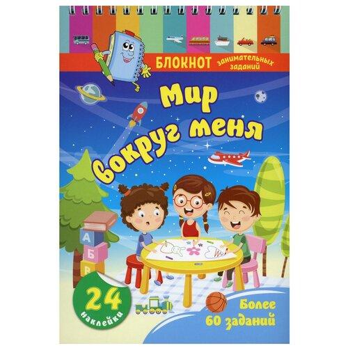 Купить Блокнот занимательных заданий с наклейками для детей 4-6 лет. Мир вокруг меня: Более 60 заданий. 24 наклейки, Учитель, Книги с играми