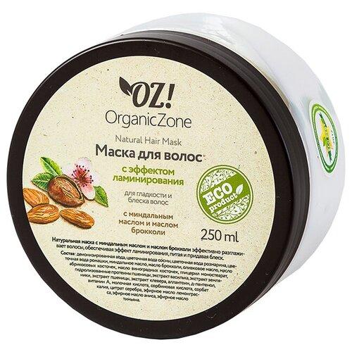 Купить OZ! OrganicZone Маска для блеска и гладкости волос С эффектом ламинирования, 250 мл