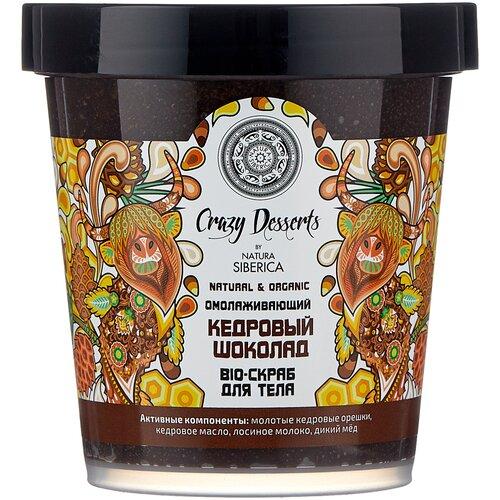 Natura Siberica Bio-скраб для тела Crazy Desserts Кедровый шоколад, 450 мл