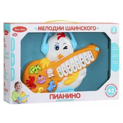 Разивающая игрушка для малышей с мелодиями Шаиснкого, ТМ Smart Baby, Пианино обучающее