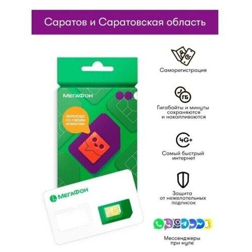 Сим-карта МегаФон г Саратов и Саратовская обл. (300 руб. на балансе)