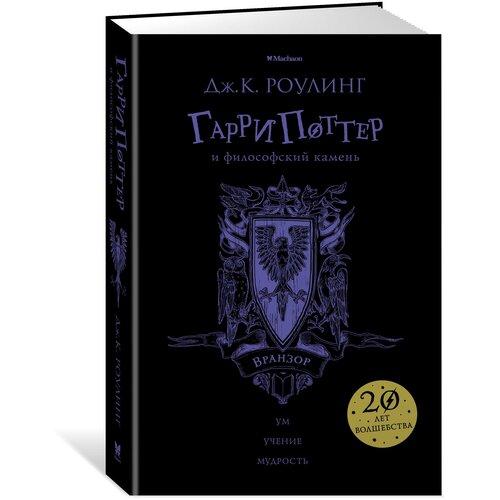 Купить Роулинг Дж.К. Гарри Поттер и философский камень (Вранзор) , Machaon, Детская художественная литература