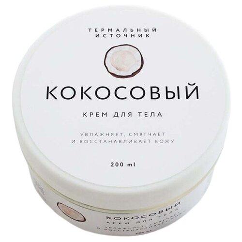 Купить Крем для тела Термальный источник Кокосовый, 200 мл