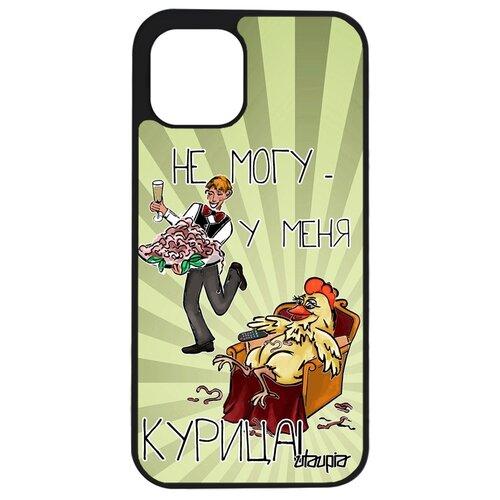 "Чехол для телефонов Apple iPhone 12 mini, ""Не могу - у меня курица!"" Карикатура Пародия"