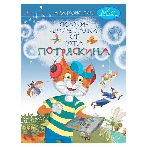 Купить Гин А. ШКМ. Сказки - изобреталки от кота Потряскина , Вита-Пресс, Детская художественная литература