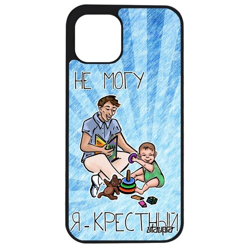 "Чехол на телефон iPhone 12 mini, ""Не могу - стал крестным!"" Повод Семья"