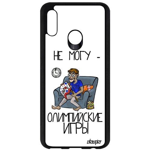 """Чехол на мобильный Honor 10 Lite, """"Не могу - олимпийские игры!"""" Карикатура Комикс"""