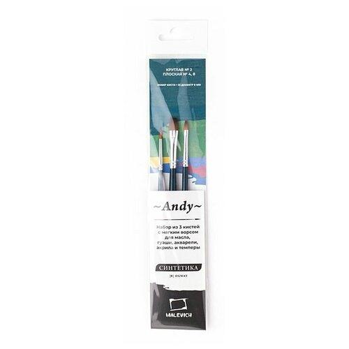 Набор кистей Малевичъ Andy синтетика, с короткой ручкой, 3 шт. (753903) набор кистей малевичъ andy синтетика с короткой ручкой 4 шт 753904