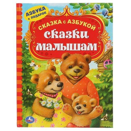 Купить Книга Умка Сказки малышам, (серия: Сказка с азбукой), твердый переплет, 197*255 мм, 96 страниц (978-5-506-04794-0), Детская художественная литература