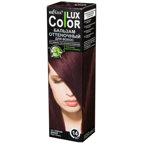 Bielita бальзам для волос COLOR LUX, тон 14 Спелая вишня, 100 мл недорого