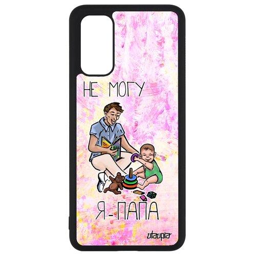 """Чехол для телефонов Galaxy S20, S20 5G, """"Не могу - стал папой!"""" Отец Шутка"""