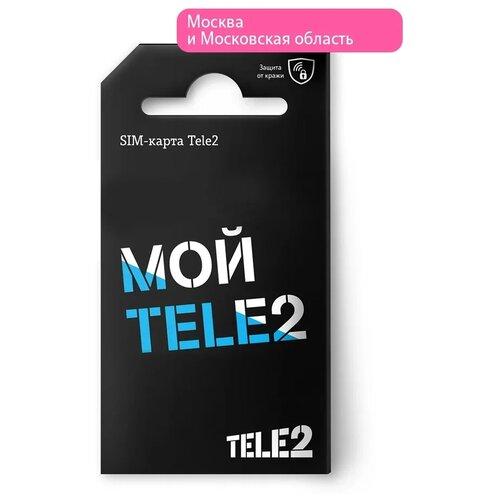 Тарифный план Tele2 Мой онлайн Московская область тарифный план