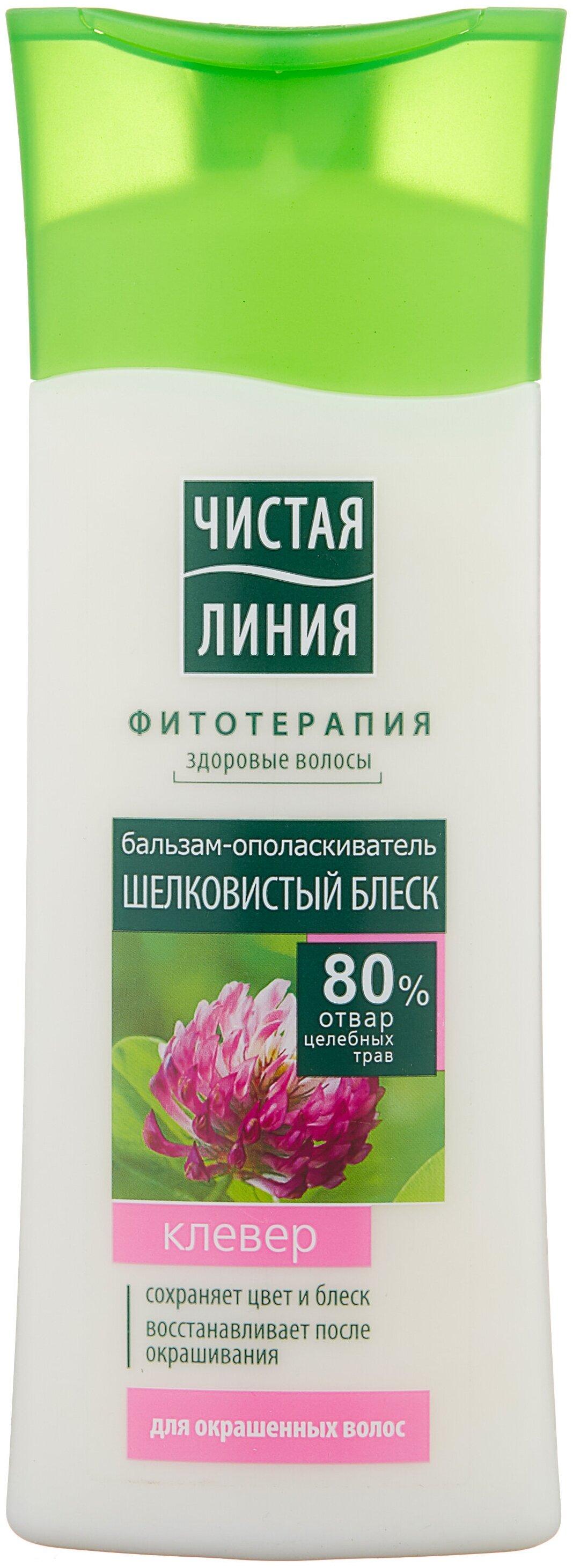 Чистая линия бальзам-ополаскиватель Шелковистый блеск для окрашенных волос Клевер — купить по выгодной цене на Яндекс.Маркете