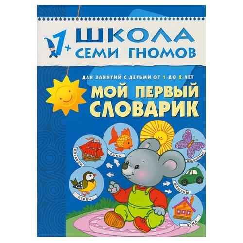 Купить Комплект - Мой первый словарик , Мой дом , Большой, маленький , Рисуем пальчиками (ШСГ 2-й год обучения), Школа семи гномов, Учебные пособия