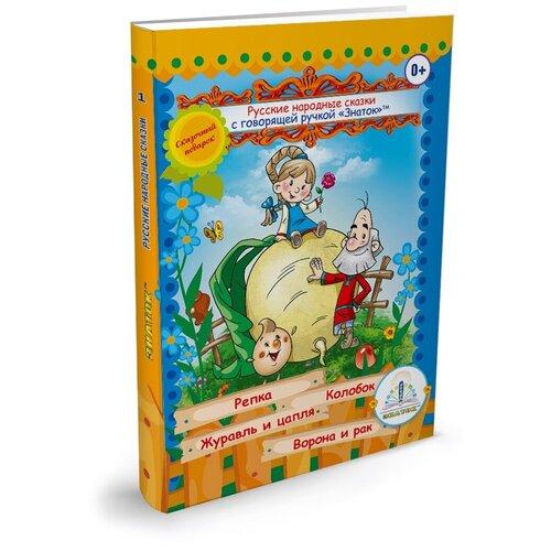 Книга для говорящей ручки Знаток II Русские народные сказки 1 (ZP-40043). недорого
