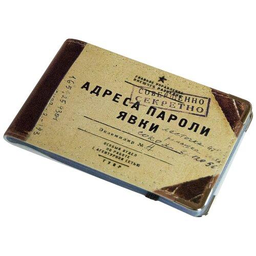 Визитница Бюро находок Адреса, пароли, явки, коричневый