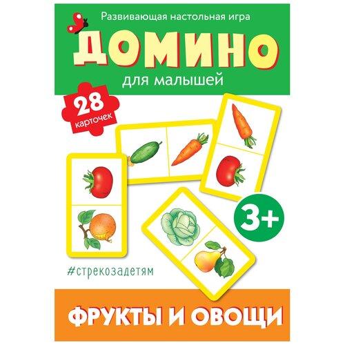 Настольная игра Стрекоза Домино для малышей Фрукты и овощи настольная игра домино пазл для малышей для девочек