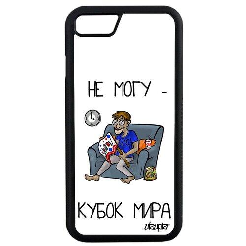 """Чехол для телефона iPhone SE 2020, """"Не могу - кубок мира!"""" Спорт Болельщик"""