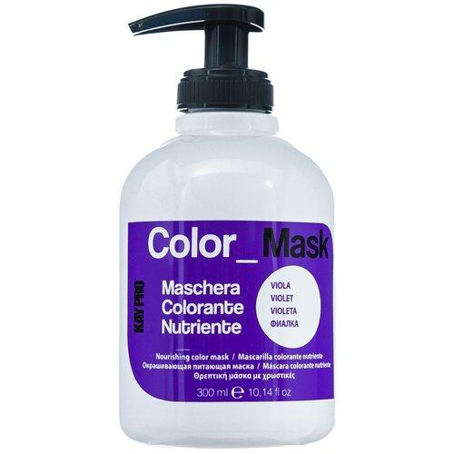 Купить KayPro Color Mask Маска для волос питающая окрашивающая Фиалка, 300 мл