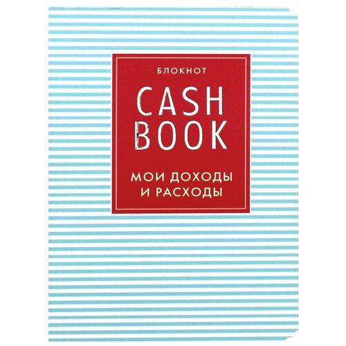 Фото - CashBook. Мои доходы и расходы (горизонтальная полоска) cashbook мои доходы и расходы лимонный
