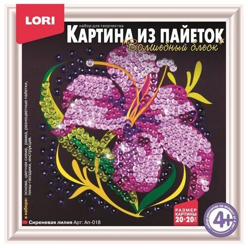 Фото - LORI Картина из пайеток Сиреневая лилия Ап-018 lori картина из пайеток верный пес ап 015