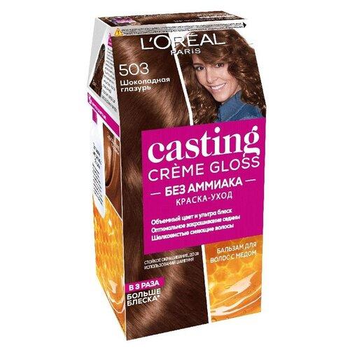 Купить L'Oreal Paris Casting Creme Gloss стойкая краска-уход для волос, 503 шоколадная глазурь