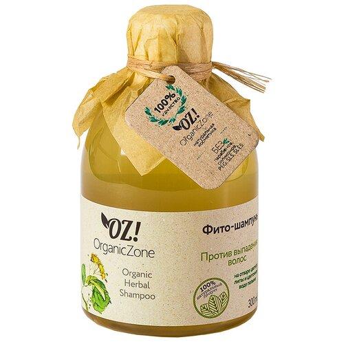 Купить OZ! OrganicZone шампунь Против выпадения волос, 300 мл