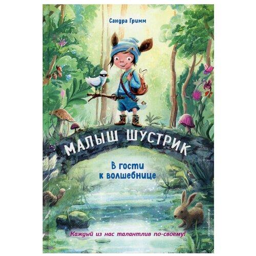 Купить В гости к волшебнице, ЭКСМО, Детская художественная литература