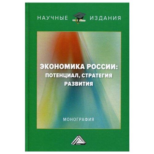 Экономика России: потенциал, стратегия развития: монография. 2-е изд