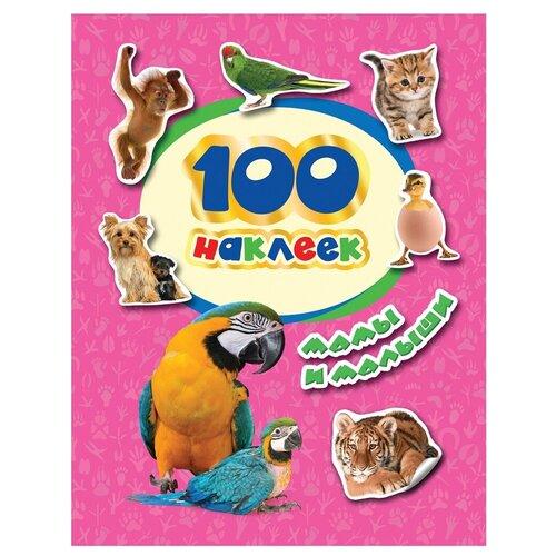 Фото - РОСМЭН Набор наклеек Стикерляндия Мамы и малыши, 100 шт. (34612) росмэн набор 100 наклеек герои
