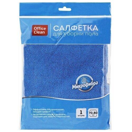 Салфетка OfficeClean для уборки пола, 70х80 см, синий салфетка officeclean для уборки пола 70х80 см синий