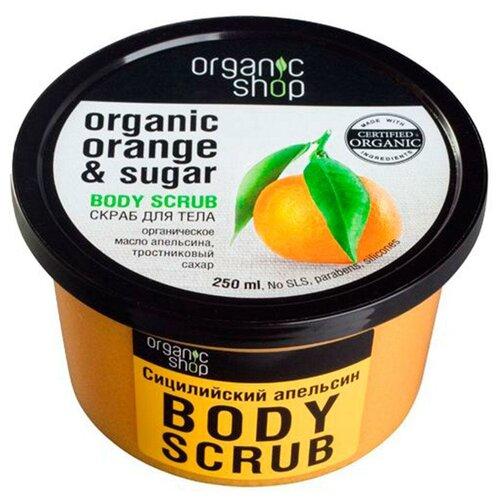 Organic Shop Скраб для тела Сицилийский апельсин, 250 мл недорого