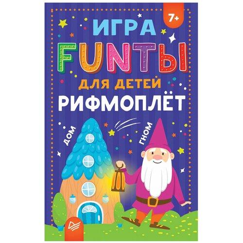 Настольная игра Издательский Дом ПИТЕР FUNты для детей. Рифмоплёт