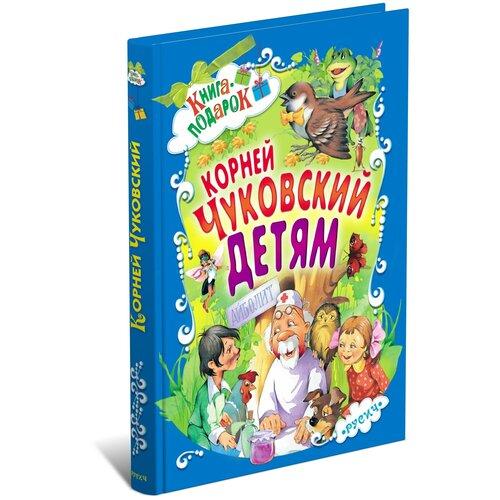К.Чуковский детям. Сборник сказок и рассказов.