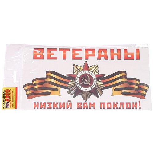 Декоративная наклейка Жирафф виниловая Ветераны, низкий вам поклон! (НДП-06) белый/красный