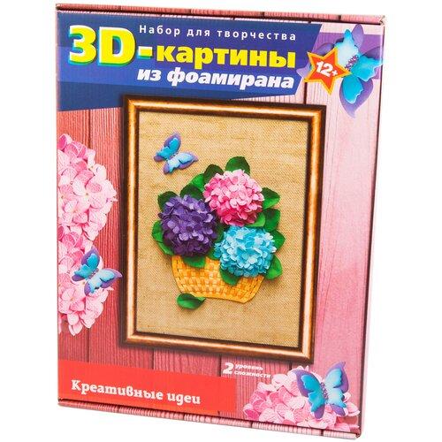 Волшебная Мастерская 3D картина из фоамирана Гортензии (FM-06)