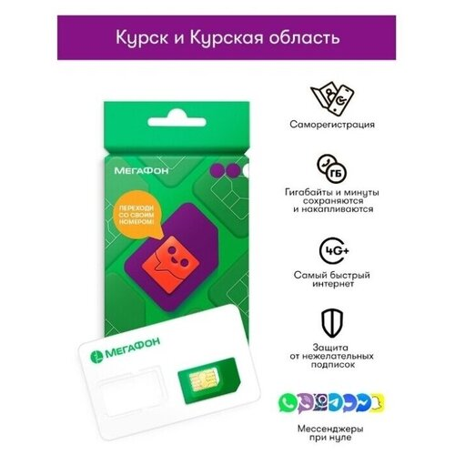 Сим-карта МегаФон г Курск и Курская обл. (300 руб. на балансе)